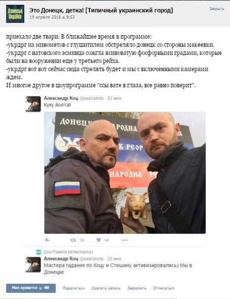Россия запустила дезинформацию о якобы обстреле Оленовки силами АТО, - спикер штаба АТО - Цензор.НЕТ 3976