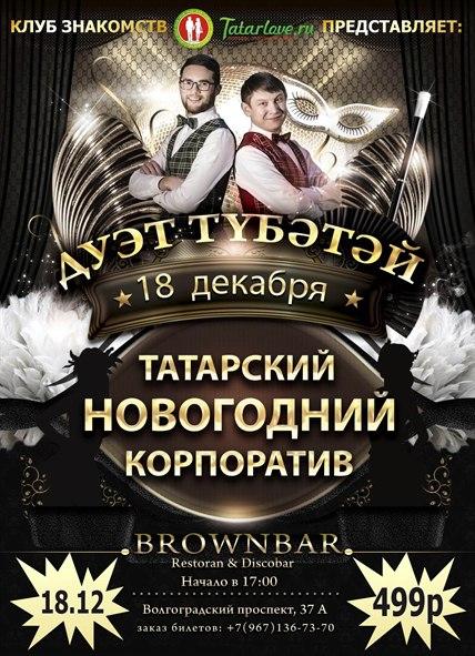 Татары сайта здесь знакомств знакомятся