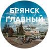 Не Типичный Брянск
