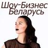 Шоу-Бизнес l Беларусь |