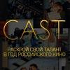 CAST production   Продюсерская компания