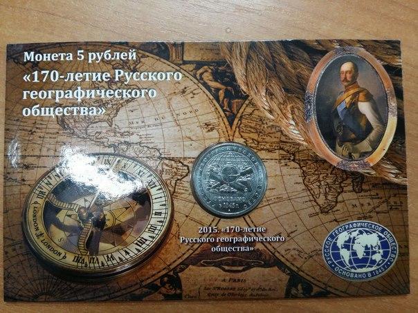 Открыток свадьбой, русское географическое общество открытки