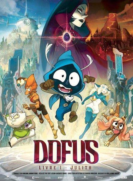 Дофус (2016)