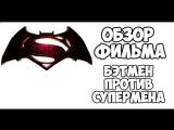 обзор фильма бэтмен против супермена