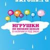 аКроха - Игрушки, одежда, книжки в Томске