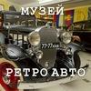 МУЗЕЙ РЕТРО АВТОМОБИЛЕЙ