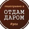 Подслушано в Отдам Даром Петрозаводск