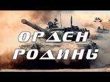 ВОЕННЫЙ ФИЛЬМ #ОРДЕН РОДИНЫ 2017 ! Русские Военные Фильмы 1941-45 !