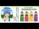 Po pi po Ryu☆Remix Miku Hatsune Vegetable Juice