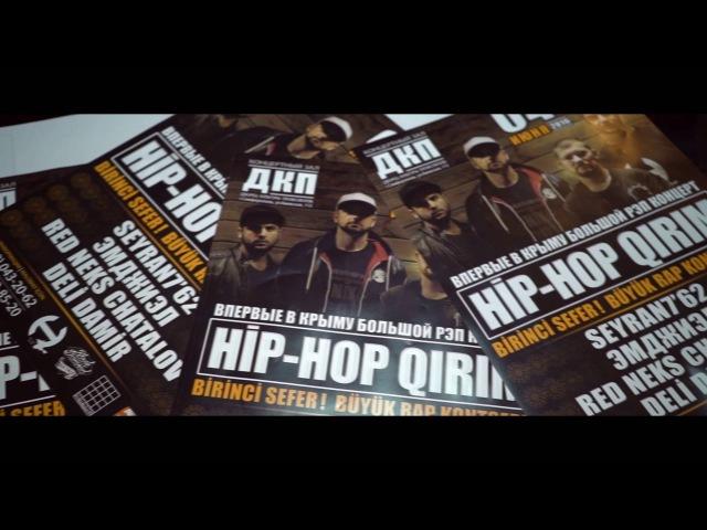 Hip-Hop Qirim (Seyran7'62 x ЭмДжиЭл x Red Neks Chatalov x Deli Damir)