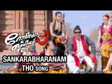 Romeo & Juliets Malayalam Movie Video Songs | Sankarabharanam Tho Song | Allu Arjun