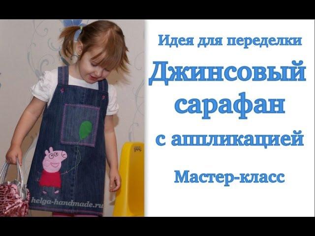 DIY:Джинсовый сарафан с аппликацией своими руками. Свинка Пеппа. Peppa Pig. Мастер-класс