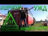 ЮРТВ 2016 Апшеронская УЖД. Катаемся на матрице. №147