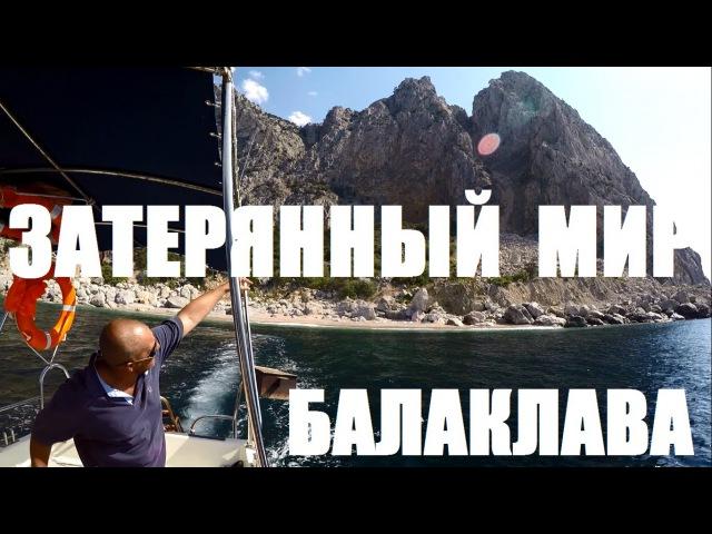 Крым Севастополь экскурсия по Балаклаве Затерянный мир