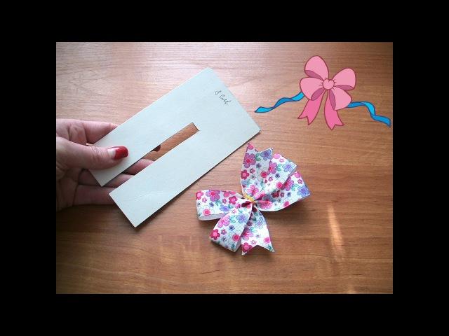 How to Как сделать шаблон из картона для бантиков своими руками