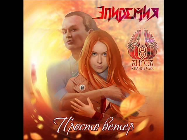 Эпидемия Ангел-Хранитель - Просто Ветер (2016, Single)