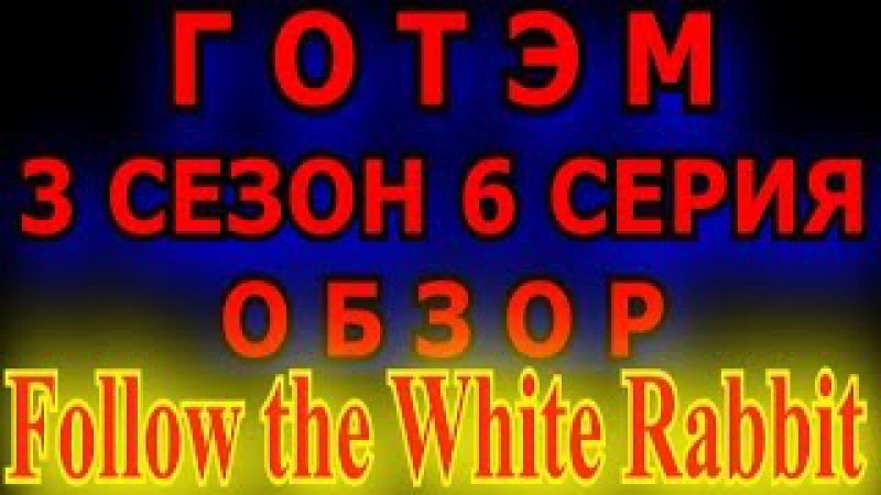 ГОТЭМ 3 СЕЗОН 6 СЕРИЯ ОБЗОР - Mad City: Follow the White Rabbit - ГОМОСЕКСУАЛИЗМ, ГОМОФОБИЯ, ГЕИ