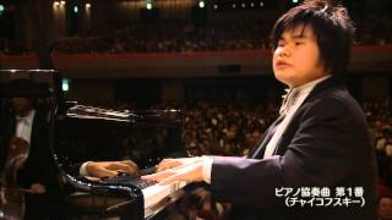 Nobuyuki Tsujii 辻井伸行 チャイコフスキー ピアノ協奏曲 第1番 変ロ短調 Op. 23 第199
