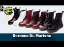 Ботинки Dr. Martens c Aliexpress