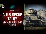 А я в песке тащу - музыкальный клип от GrandX World of Tanks