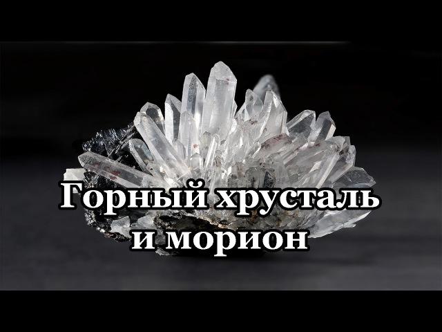 Горный хрусталь и морион - Светлана Гураль интервью
