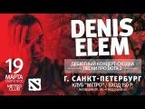 Denis Elem - Гитара и Микро (Official Music Video)