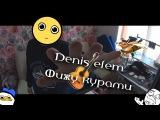 Denis Elem - Фижу Курами (Official Music Video)