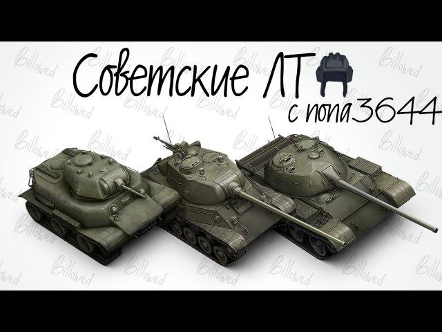 Советские ЛТ в обновлении 3.1 [World of Tanks Blitz] с nona3644