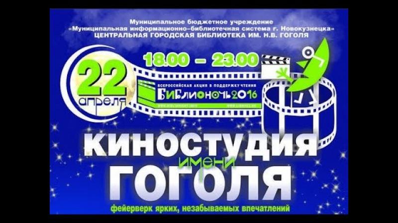 Библионочь-2016 в библиотеке им .Н.В. Гоголя г. Новокузнецка