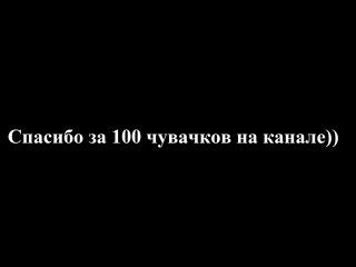 СПАСИБО ЗА 100 ПОДПИСЧИКОВ