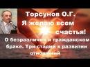Торсунов О Г О безразличии и гражданском браке Три стадии в развитии отношений