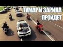 Тумар и Зарина - Пройдёт (ft. Сарик Консультант)