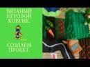 📏 Игровой коврик Ферма Вязаный развивающий коврик С чего начать