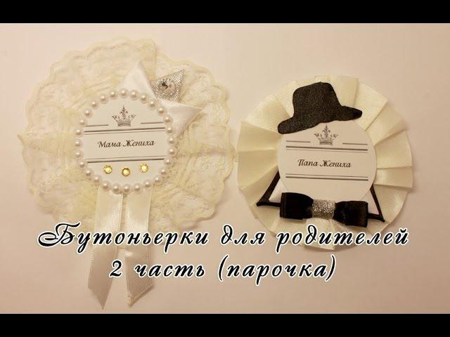 Бутоньерки родителям (парочка)/часть 2/(ENG SUB)/Boutonniere for parents/Свадебные аксессуары