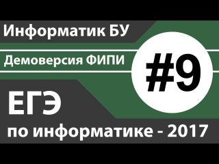 Решение задания №9. ЕГЭ по информатике - 2017. Демоверсия ФИПИ.