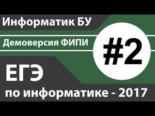 Решение задания №2. ЕГЭ по информатике - 2017. Демоверсия ФИПИ.