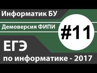 Решение задания №11. ЕГЭ по информатике - 2017. Демоверсия ФИПИ.