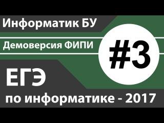 Решение задания №3. ЕГЭ по информатике - 2017. Демоверсия ФИПИ.