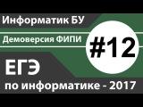 Решение задания №12. ЕГЭ по информатике - 2017. Демоверсия ФИПИ.