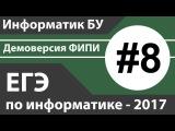 Решение задания №8. ЕГЭ по информатике - 2017. Демоверсия ФИПИ.