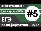 Решение задания №5. ЕГЭ по информатике - 2017. Демоверсия ФИПИ.
