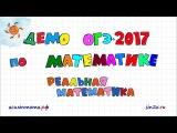 Демо вариант ОГЭ 2017 по математике #3