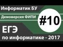 Решение задания №10 ЕГЭ по информатике 2017 Демоверсия ФИПИ