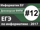 Решение задания №12 ЕГЭ по информатике 2017 Демоверсия ФИПИ
