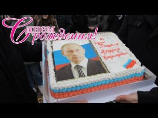 Вологжане поздравили Президента с днем рождения и испекли торт