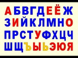 Поём русский алфавит Russian ABC song