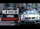 Mercedes против Женской Дружбы |
