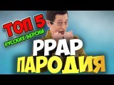 ТОП 5 РУССКИХ ПАРОДИЙ НА PPAP (pen pineapple apple pen)| TOP FIVE RUSSIAN PARODY OF PPAP