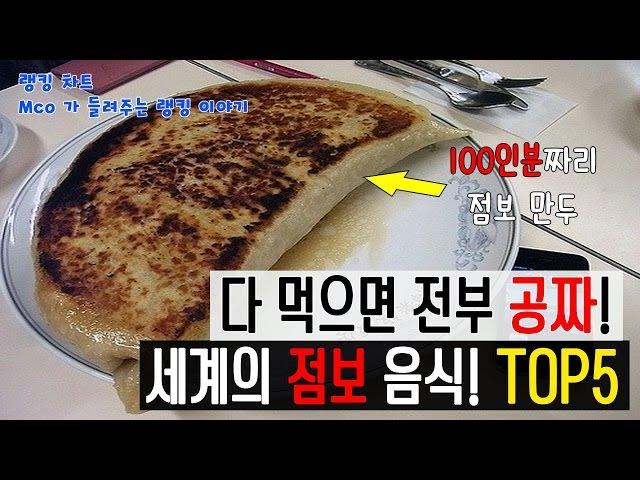 [랭킹 차트] 푸드 챌린지! 다 먹으면 전부 공짜! 세계의 점보 음식! TOP5(Mco가 들려