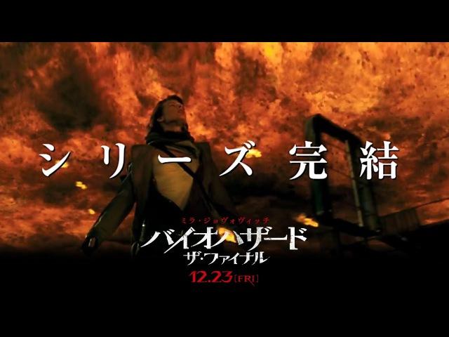 映画『バイオハザード:ザ・ファイナル』完結編(Long Ver.)